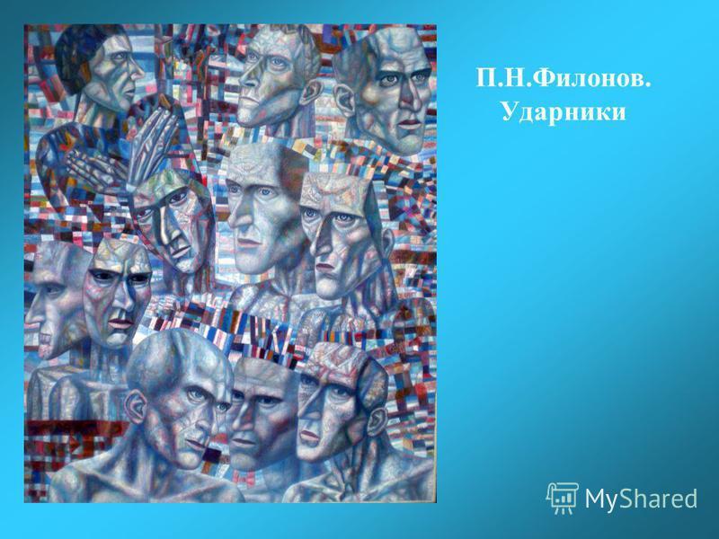 П.Н.Филонов. Ударники