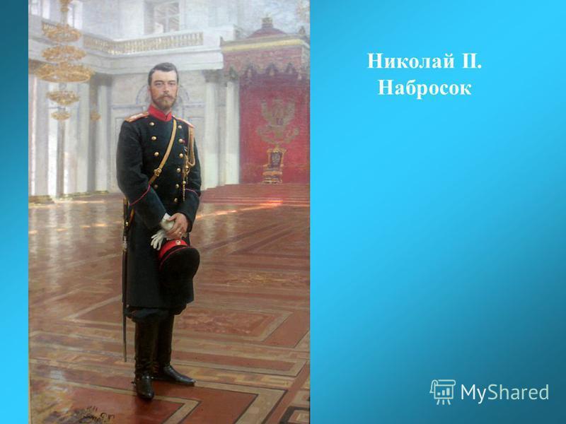 Николай II. Набросок