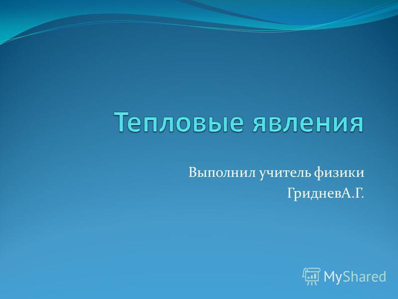 Выполнил учитель физики ГридневА.Г.