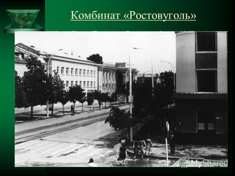 Комбинат «Ростовуголь» 25 августа 1938 года Указом Президиума Верховного Совета СССР создан комбинат «Ростовуголь», в состав которого вошли тресты«Шахтантрацит», «Несветайантрацит»,«Бугураевуголь» и Гундоровское рудоуправление. Сразу после освобожден