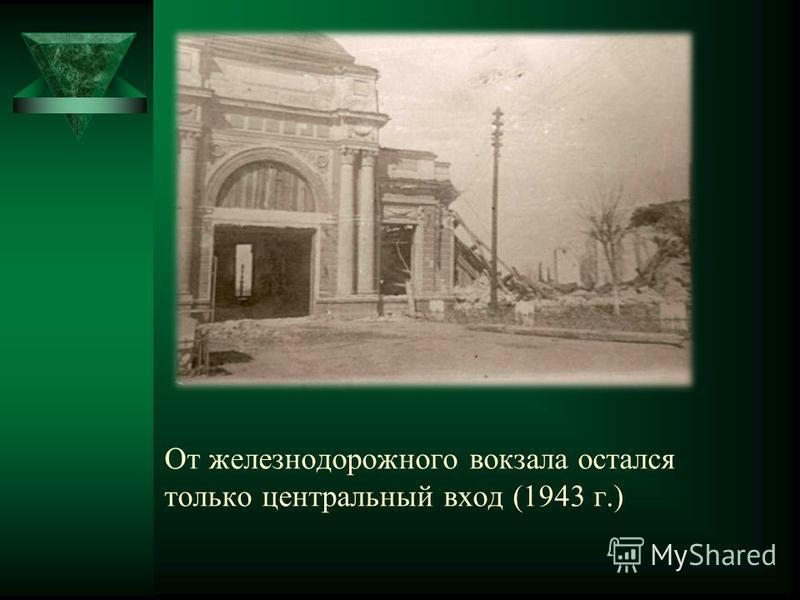От железнодорожного вокзала остался только центральный вход (1943 г.)