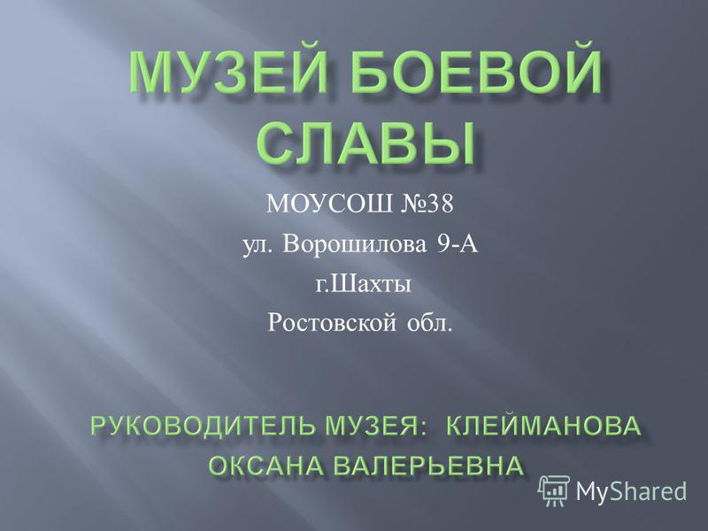 МОУСОШ 38 ул. Ворошилова 9- А г. Шахты Ростовской обл.
