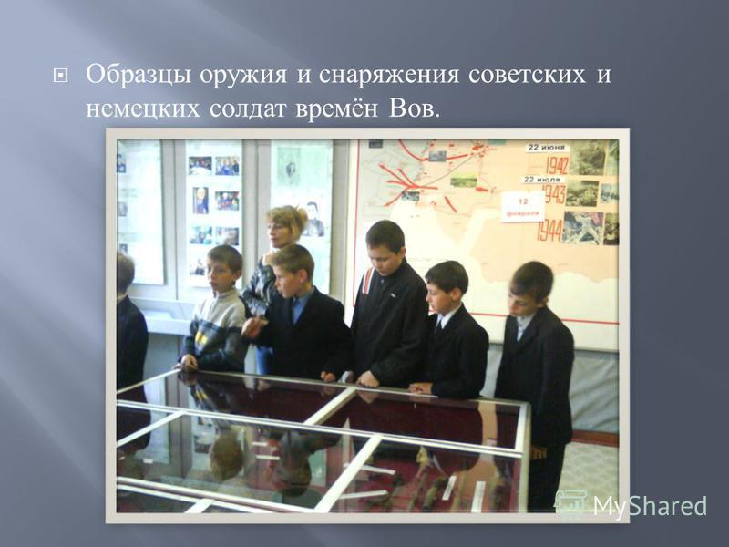Образцы оружия и снаряжения советских и немецких солдат времён Вов.