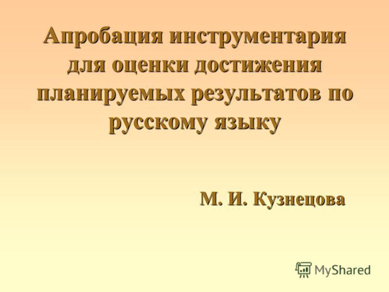 Апробация инструментария для оценки достижения планируемых результатов по русскому языку М. И. Кузнецова