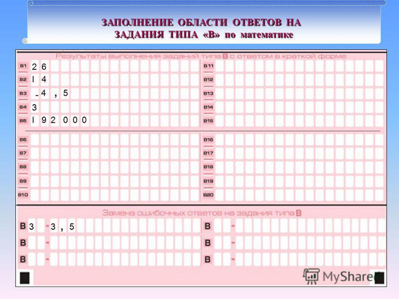 ЗАПОЛНЕНИЕ ОБЛАСТИ ОТВЕТОВ НА ЗАДАНИЯ ТИПА «В» по математике 26 - 4, 5 33, 5 I4 3 I92000