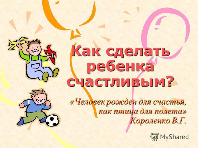 Как вырастить ребенка счастливым - Ледлофф Жан 46