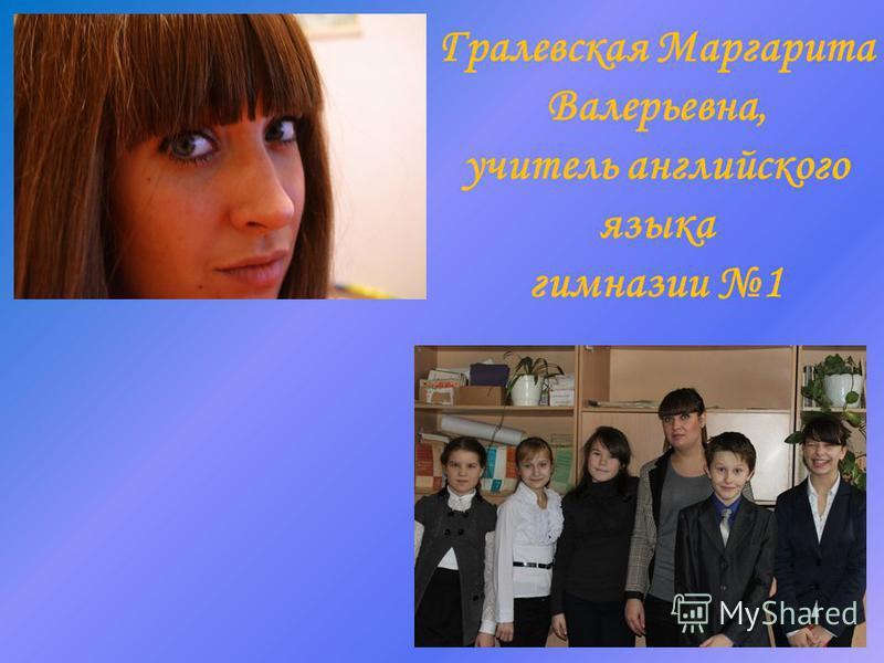 Гралевская Маргарита Валерьевна, учитель английского языка гимназии 1