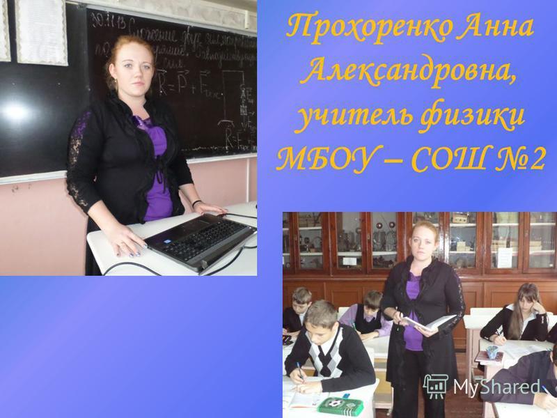 Прохоренко Анна Александровна, учитель физики МБОУ – СОШ 2