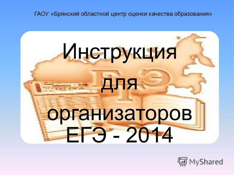 ГАОУ «Брянский областной центр оценки качества образования»