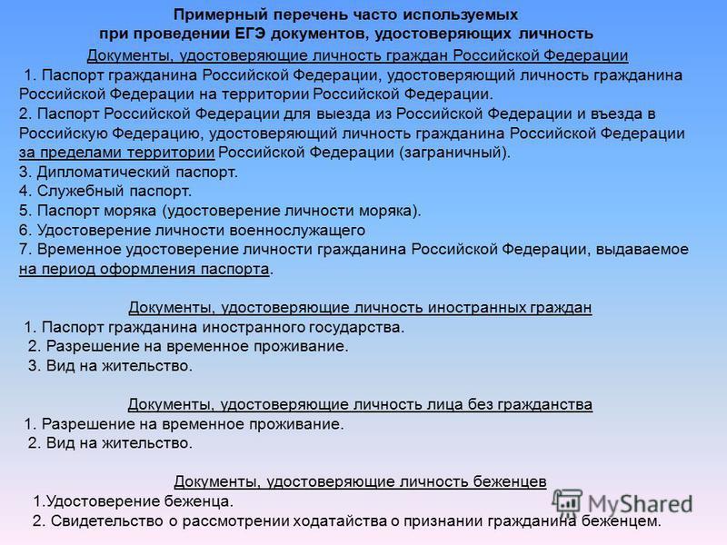 Документы, удостоверяющие личность граждан Российской Федерации 1. Паспорт гражданина Российской Федерации, удостоверяющий личность гражданина Российской Федерации на территории Российской Федерации. 2. Паспорт Российской Федерации для выезда из Росс