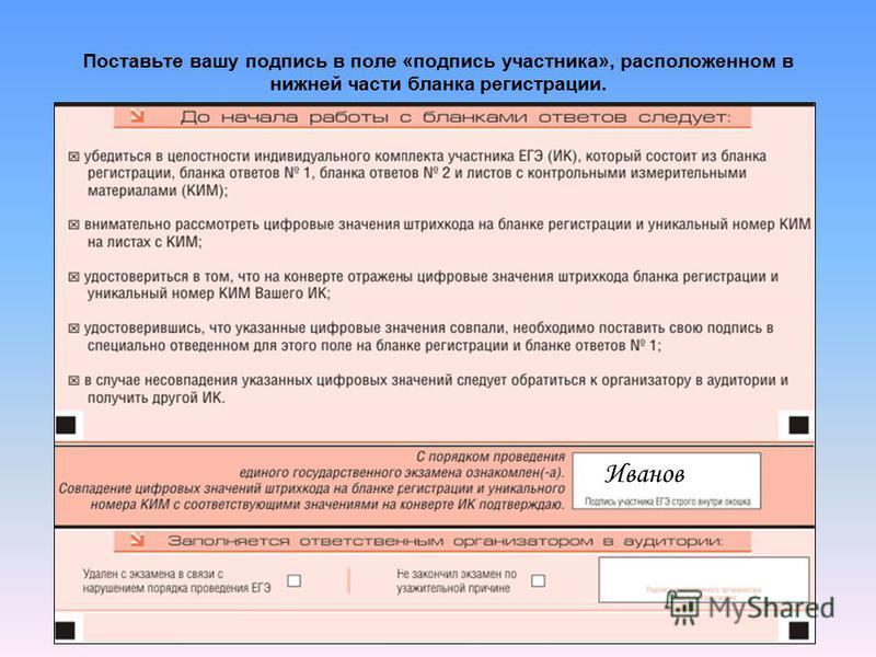 Иванов Поставьте вашу подпись в поле «подпись участника», расположенном в нижней части бланка регистрации. Иванов