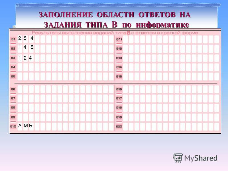 ЗАПОЛНЕНИЕ ОБЛАСТИ ОТВЕТОВ НА ЗАДАНИЯ ТИПА В по информатике 25 I 45 4 АМБ I 24