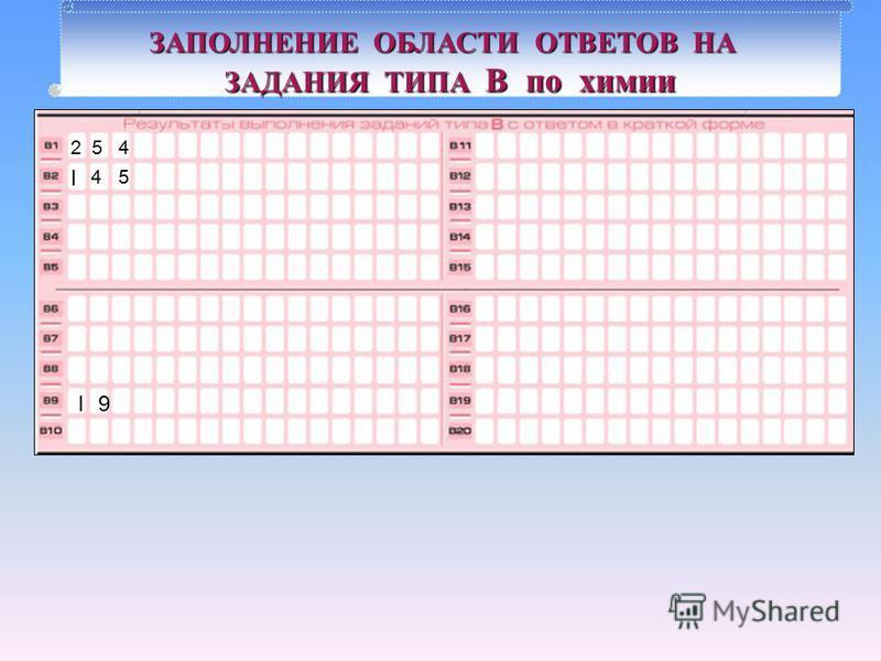 ЗАПОЛНЕНИЕ ОБЛАСТИ ОТВЕТОВ НА ЗАДАНИЯ ТИПА В по химии 25 I 45 4 I9