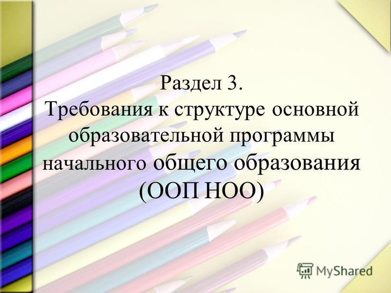 Раздел 3. Требования к структуре основной образовательной программы начального общего образования (ООП НОО)
