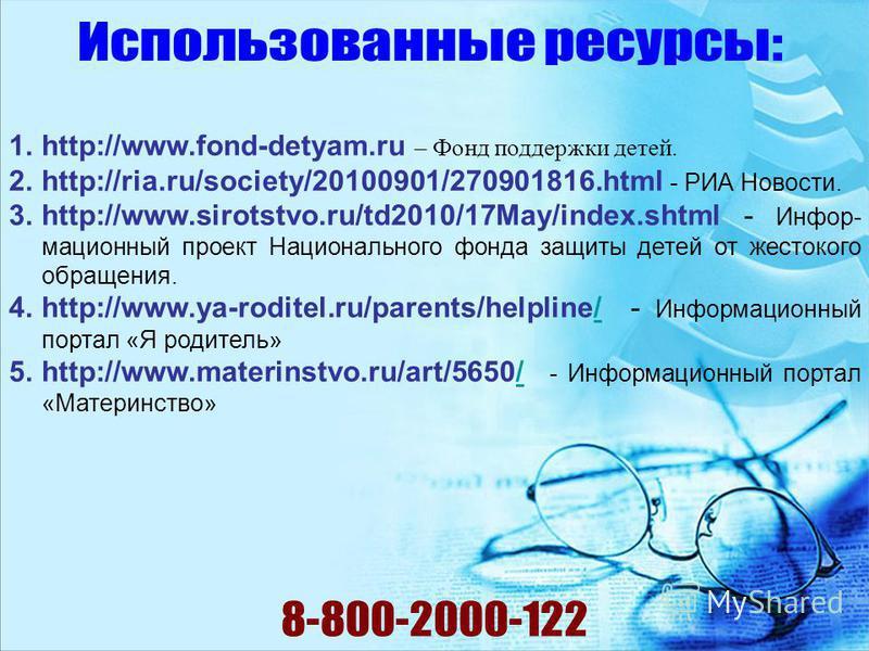 1.http://www.fond-detyam.ru – Фонд поддержки детей. 2.http://ria.ru/society/20100901/270901816. html - РИА Новости. 3.http://www.sirotstvo.ru/td2010/17May/index.shtml - Инфор- мационный проект Национального фонда защиты детей от жестокого обращения.