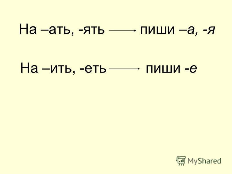 На –ать, -ять пиши –а, -я На –ить, -еть пиши -е