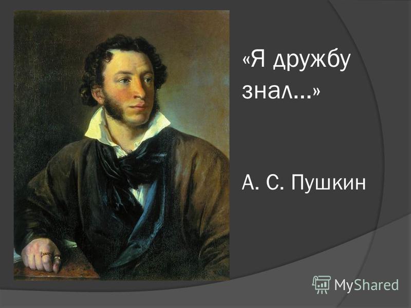«Я дружбу знал…» А. С. Пушкин