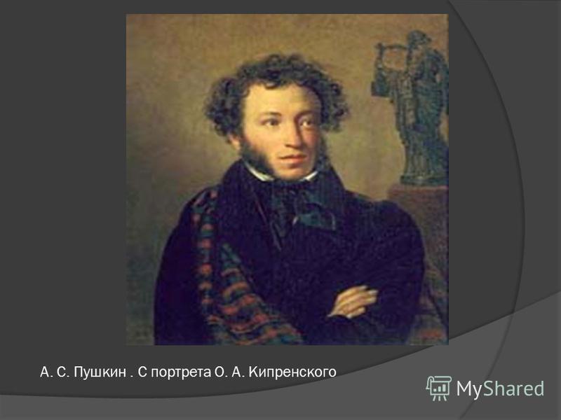 А. С. Пушкин. С портрета О. А. Кипренского