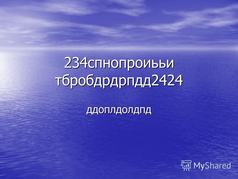 234спнопроиььи тбробдрдрпдд2424 ддоплдолдпд