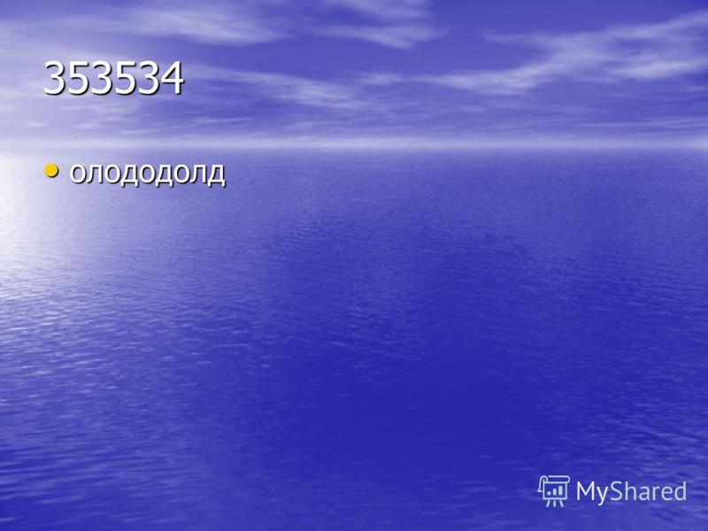 353534 олододолд