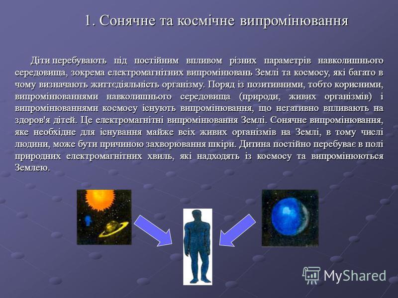 перебувають під постійним впливом різних параметрів навколишнього середовища, зокрема електромагнітних випромінювань Землі та космосу, які багато в чому визначають життєдіяльність організму. Поряд із позитивними, тобто корисними, випромінюваннями нав