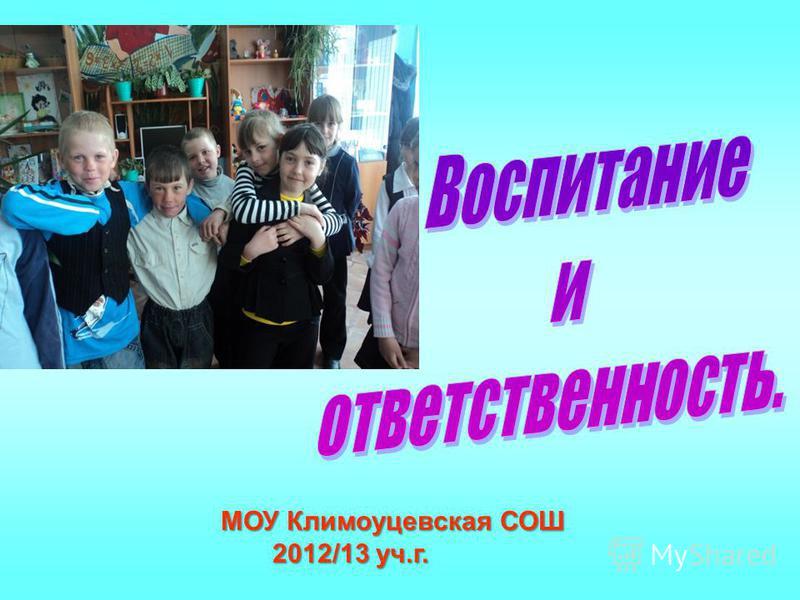 МОУ Климоуцевская СОШ 2012/13 уч.г. 2012/13 уч.г.