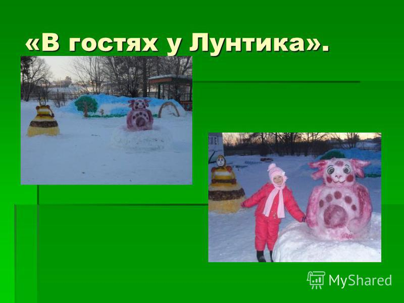 «В гостях у Лунтика».
