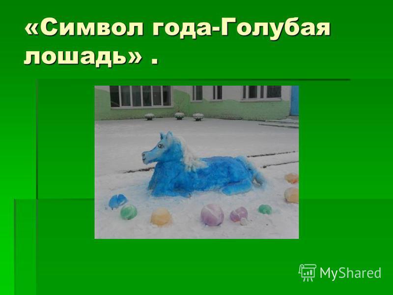 «Символ года-Голубая лошадь».