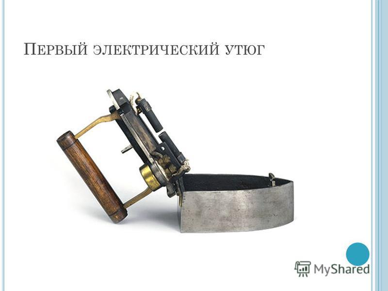 П ЕРВЫЙ ЭЛЕКТРИЧЕСКИЙ УТЮГ