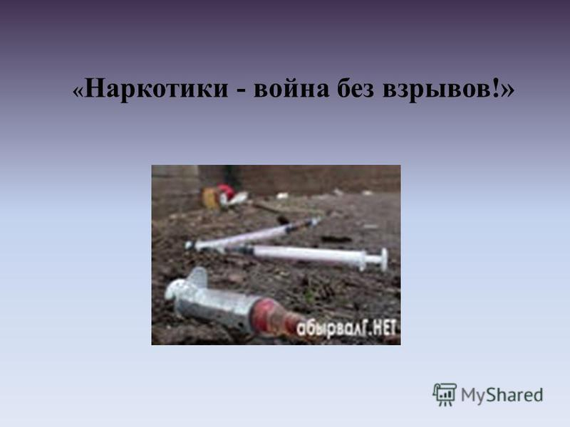« Наркотики - война без взрывов!»