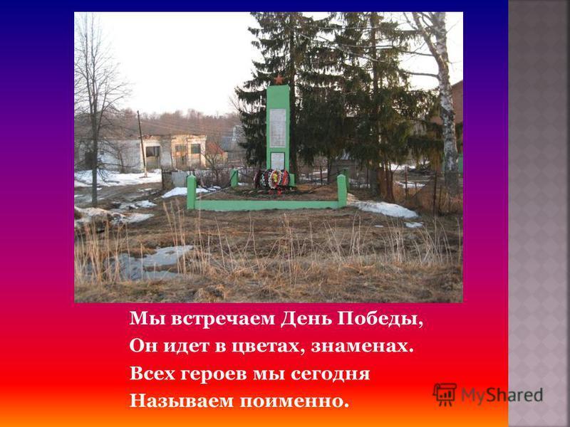 Поплачь над павшими, Россия, И в путь живых благослови.