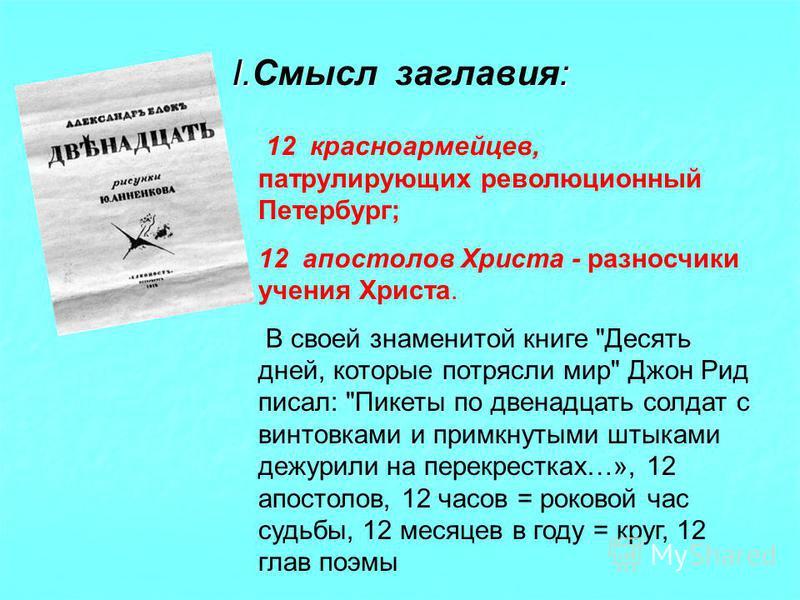 I.: I.Смысл заглавия: 12 красноармейцев, патрулирующих революционный Петербург; 12 апостолов Христа - разносчики учения Христа. В своей знаменитой книге