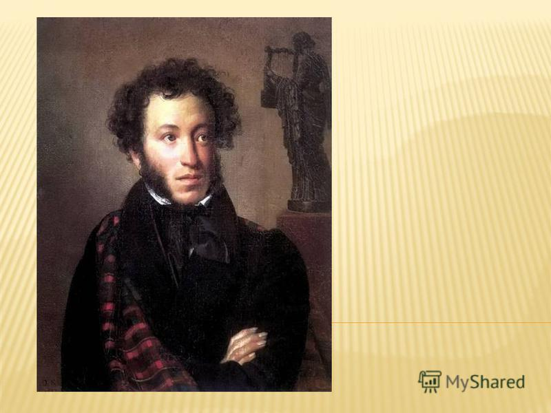 .... И вновь я посетил тот уголок земли, Где я провел изгнанником два года незаметных... А. С. Пушкин