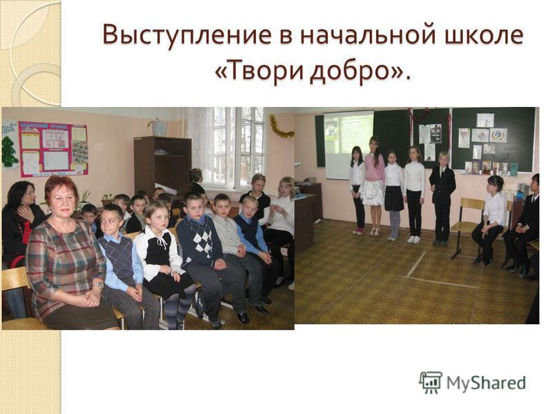 Выступление в начальной школе « Твори добро ».