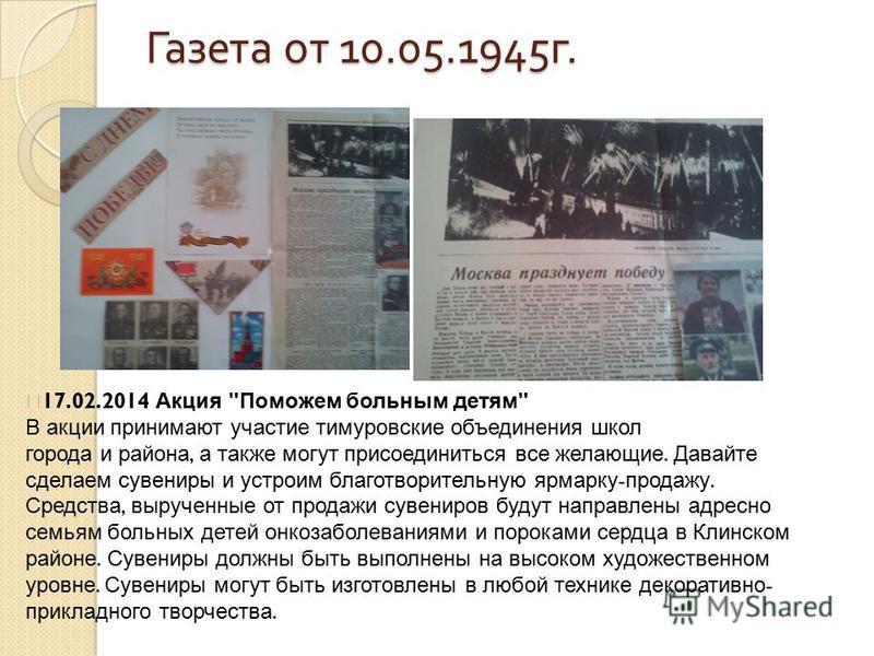 Газета от 10.05.1945 г. 17.02.2014 Акция