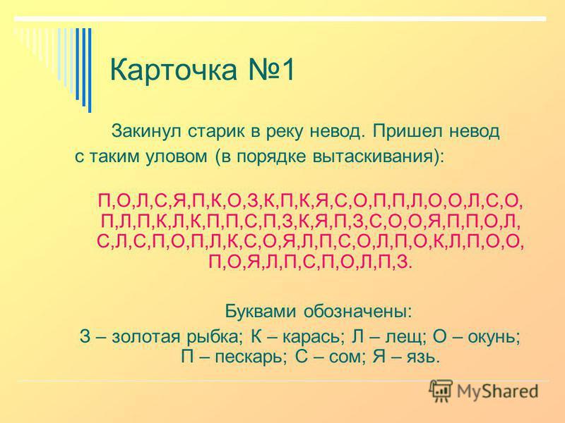 Карточка 1 Закинул старик в реку невод. Пришел невод с таким уловом (в порядке вытаскивания): П,О,Л,С,Я,П,К,О,З,К,П,К,Я,С,О,П,П,Л,О,О,Л,С,О, П,Л,П,К,Л,К,П,П,С,П,З,К,Я,П,З,С,О,О,Я,П,П,О,Л, С,Л,С,П,О,П,Л,К,С,О,Я,Л,П,С,О,Л,П,О,К,Л,П,О,О, П,О,Я,Л,П,С,П,О