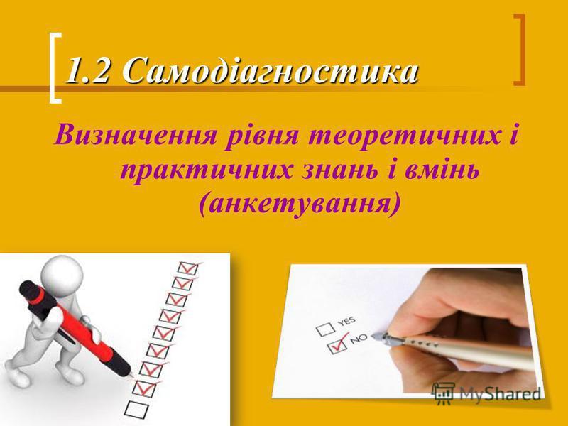 1.2 Самодіагностика Визначення рівня теоретичних і практичних знань і вмінь (анкетування)
