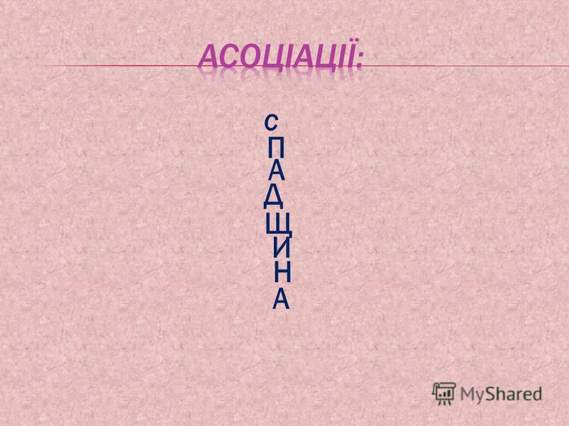 с П А Д Щ И Н А