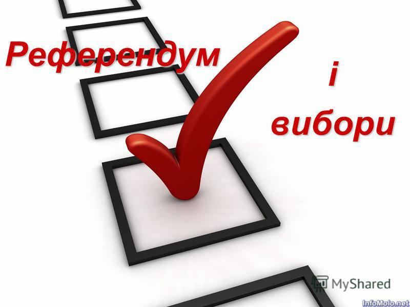 Референдум івибори