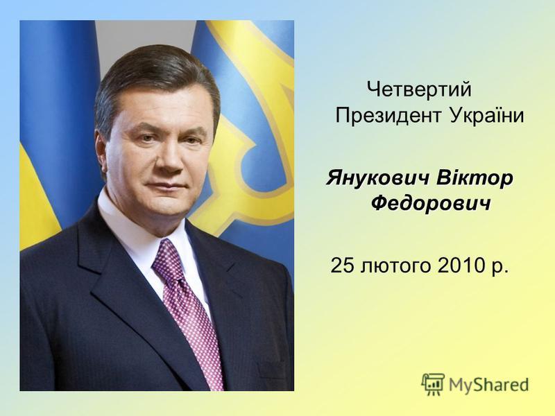 Четвертий Президент України Янукович Віктор Федорович 25 лютого 2010 р.