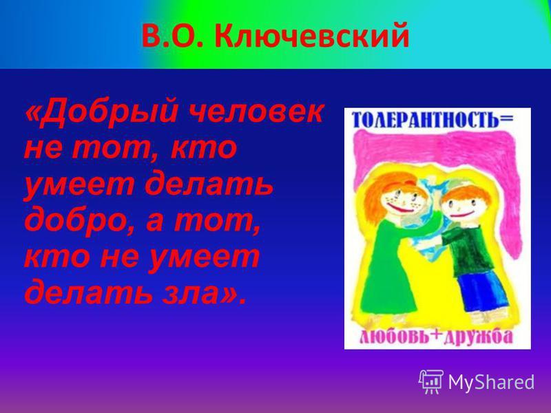 Дмитрий Сергеевич ЛИХАЧЁВ «Природа миллионы лет трудилась, чтобы создать человека, и человек не должен обманывать её ожиданий».
