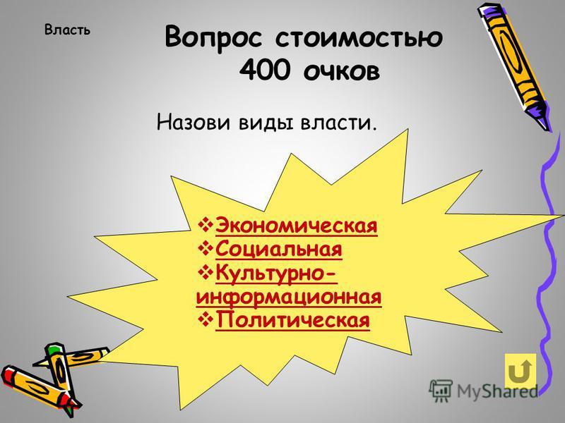 Вопрос стоимостью 300 очков Власть Назовите элементы властной деятельности. ВЛАСТНАЯ ВОЛЯ ВЛАСТНЫЕ РЕШЕНИЯ ВЛАСТНЫЕ ДЕЙСТВИЯ