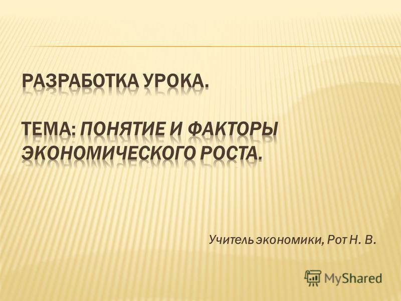 Учитель экономики, Рот Н. В.