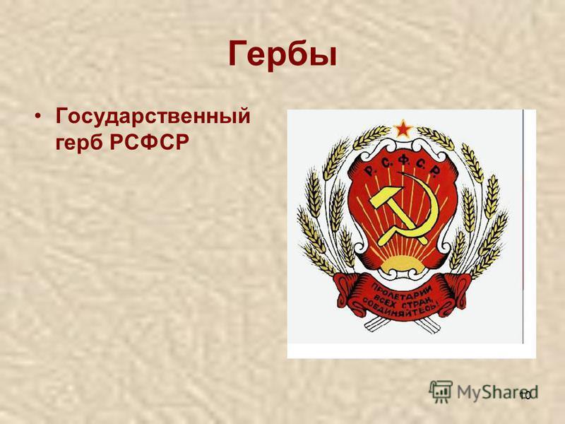 10 Гербы Государственный герб РСФСР