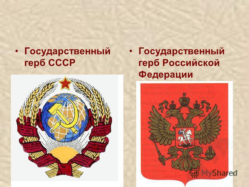 11 Государственный герб СССР Государственный герб Российской Федерации