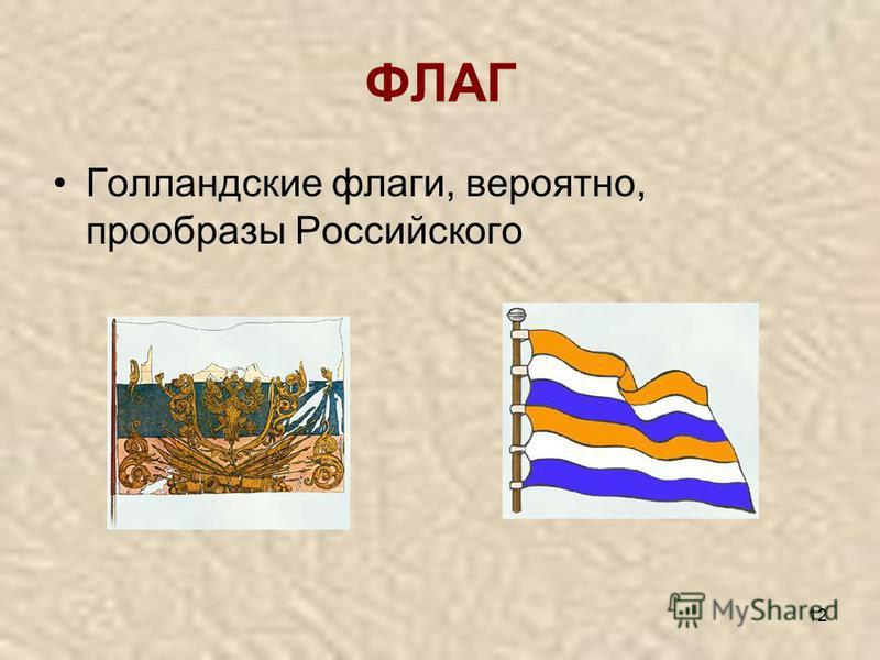 12 ФЛАГ Голландские флаги, вероятно, прообразы Российского