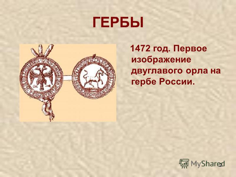 2 ГЕРБЫ 1472 год. Первое изображение двуглавого орла на гербе России.