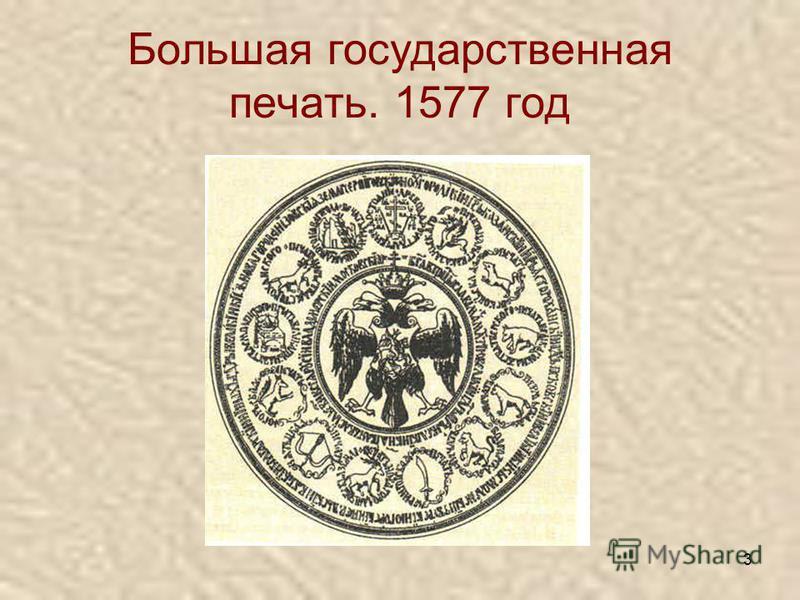 3 Большая государственная печать. 1577 год