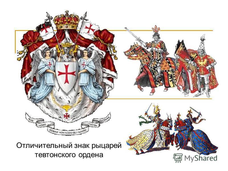 Отличительный знак рыцарей тевтонского ордена
