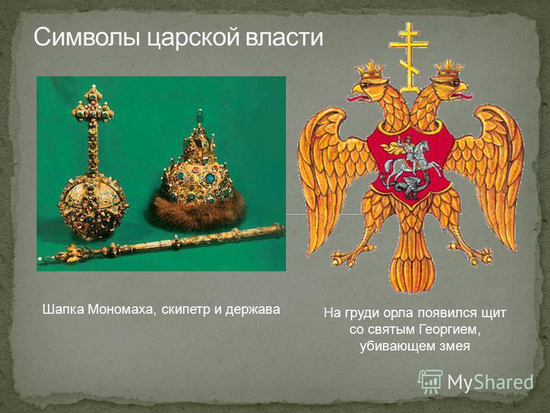 Шапка Мономаха, скипетр и держава На груди орла появился щит со святым Георгием, убивающем змея